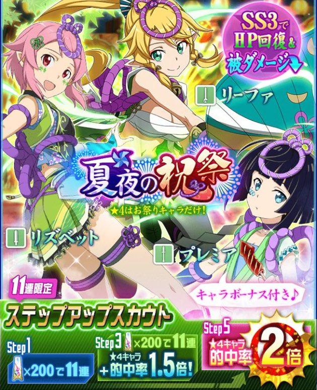 新スカウト「夏夜の祝祭」開催中!獲得できる☆4新キャラクターのステータス詳細!