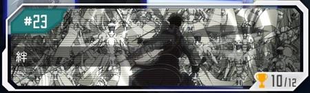 ALOメインクエスト#23【絆】攻略情報まとめ!