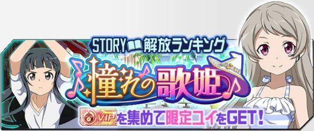 ストーリー解放ランキングイベント「憧れの歌姫」開催!