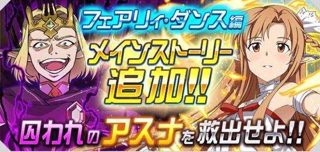 メインストーリー更新!&応援キャンペーンキター!
