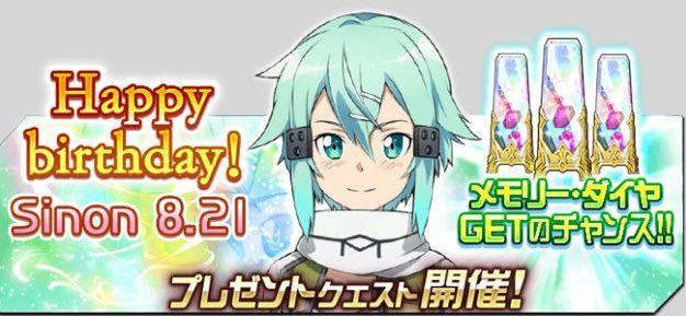 シノン誕生日おめでとう!!記念してキャンペーンが開催されています!