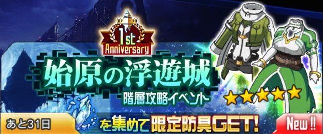 8/31(木)19:00→15:00に時間変更!階層イベント「始原の浮遊城」が始まっています!