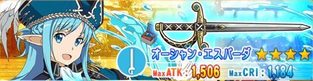 【嵐に靡くは海賊旗】アスナのモチーフ武器☆4【オーシャン・エスパーダ】(水・細剣)ステータス