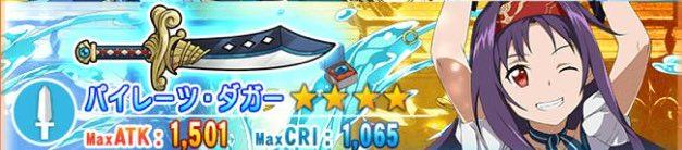 【嵐に靡くは海賊旗】ユウキのモチーフ武器☆4【パイレーツ・ダガー】(水・短剣)ステータス