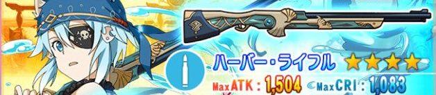 【嵐に靡くは海賊旗】シノンのモチーフ武器☆4【ハーバー・ライフル】(水・銃)ステータス
