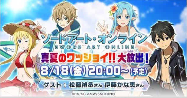 真夏のワッショイ!!大放出!8/18(金)20:00~ニコ生放映が決定!!