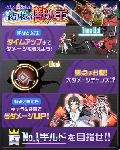 第1回ギルド対抗イベント「結束の獣人王」開催!9/28(木)15:00〜