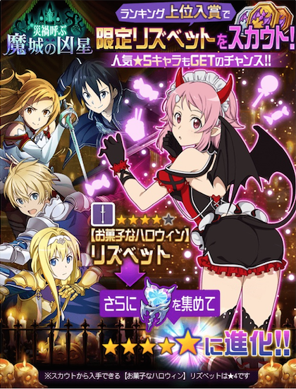 ランキングイベント「災禍呼ぶ 魔城の凶星」開催!9/30(土)15:00〜