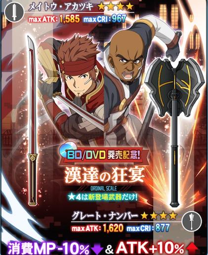 【漢達の狂宴】クラインのモチーフ武器☆4【メイトウ・アカツキ】(無・片手剣)ステータス