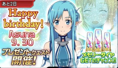 (9/30)アスナお誕生日おめでとう!!イベントが開催されているのでお見逃し無く!