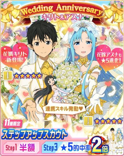 キリト&アスナ結婚記念日スカウト開催!