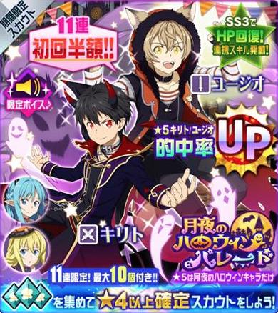 【月夜のハロウィンパレード】キリトとユージオがピックアップ!更に初回11連は半額!