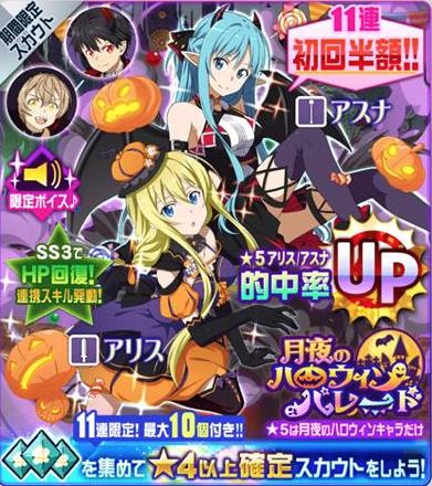 【月夜のハロウィンパレード】アスナとアリスがピックアップ!更に初回11連は半額!