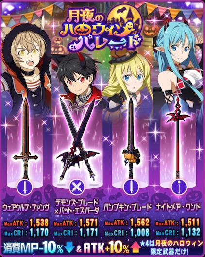 【月夜のハロウィンパレード】アスナのモチーフ武器☆4【ナイトメア・ワンド】(闇・杖)ステータス