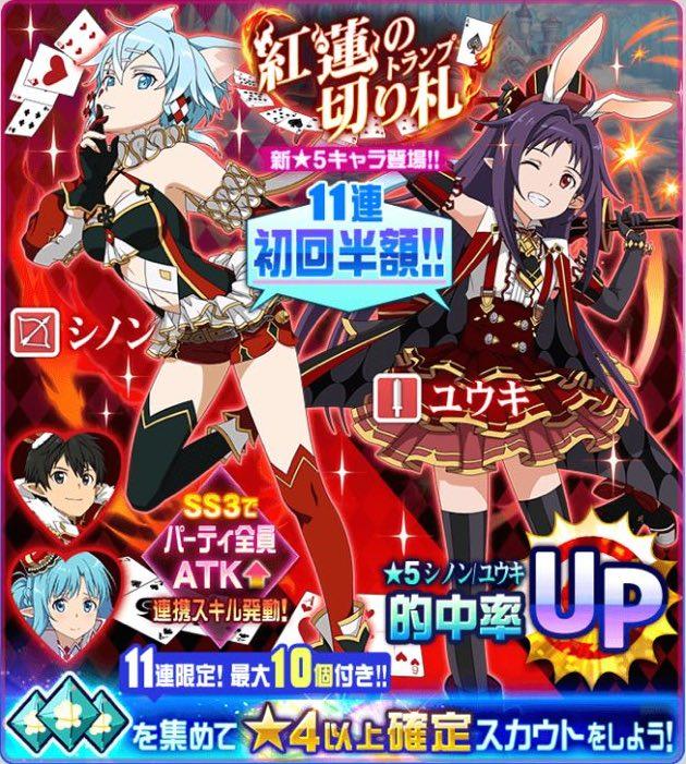 【紅蓮の切り札】ユウキとシノンがピックアップ!更に初回11連は半額!