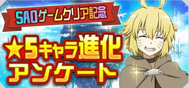 SAOゲームクリア記念★5進化アンケート!!