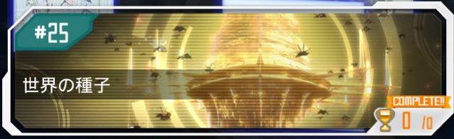 ALOメインクエスト#25【世界の種子】攻略情報まとめ!