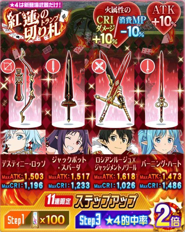 【紅蓮の切り札】ユウキのモチーフ武器☆4【ジャックポット・スパーダ】(火・片手剣)ステータス