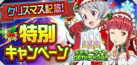 クリスマス記念キャンペーン開催されます!!