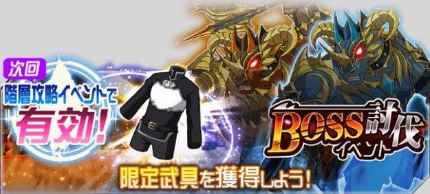 Boss討伐イベント「双彩城の魔獣」開催!11/21(火)15:00〜