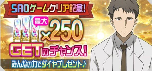 「みんなで達成!記念プレゼント」の結果・・・ダイヤ100個プレゼント!