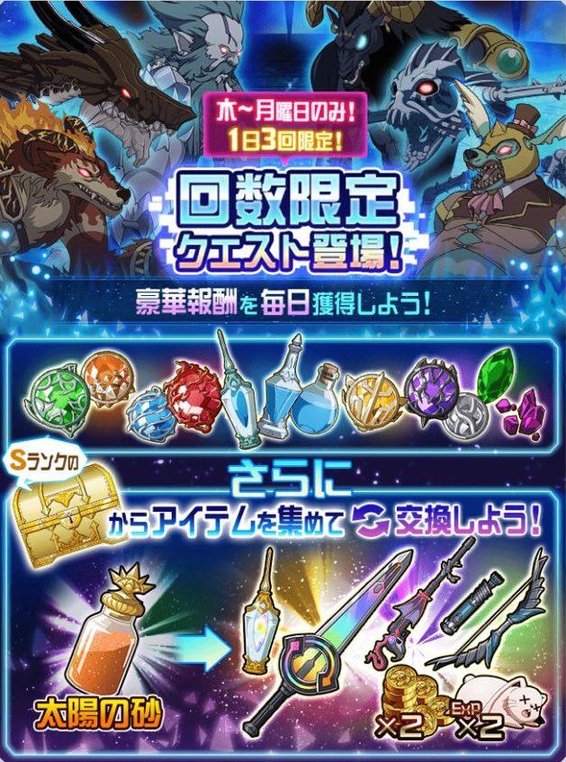 回数限定イベント「巨大な魔物達」開催!11/2(木)15:00〜