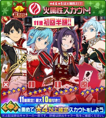 クリスマス記念!火属性キャラGetのチャンス!!