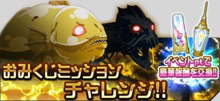 おみくじミッションチャレンジ2018開始!