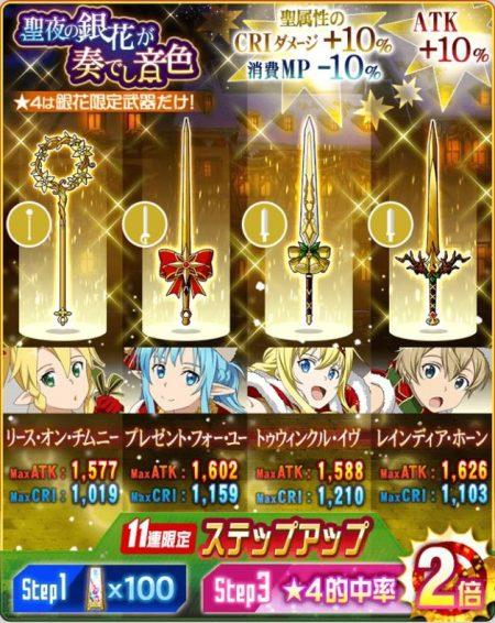 【聖夜の銀花が奏でし音色】アスナのモチーフ武器☆4【プレゼント・フォー・ユー】(聖・細剣)ステータス