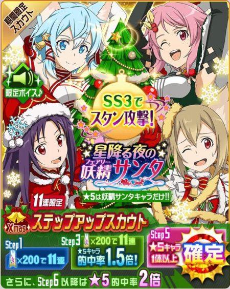 クリスマス2弾!!「星降る夜の妖精サンタ」開催!12/15(金)15:00〜
