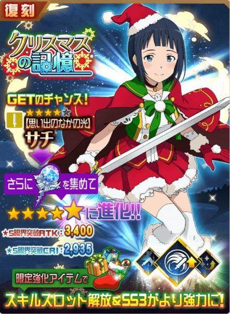 キャラクターイベント「復刻:クリスマスの記憶」開催!12/13(水)15:00〜