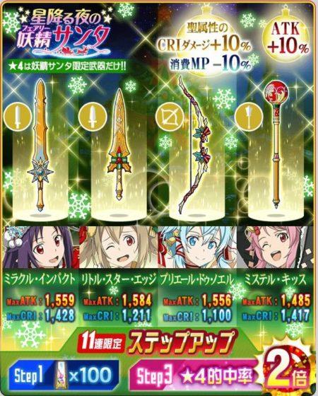 【星降る夜の妖精サンタ】シノンのモチーフ武器☆4【プリエール・ドゥ・ノエル】(聖・弓)ステータス
