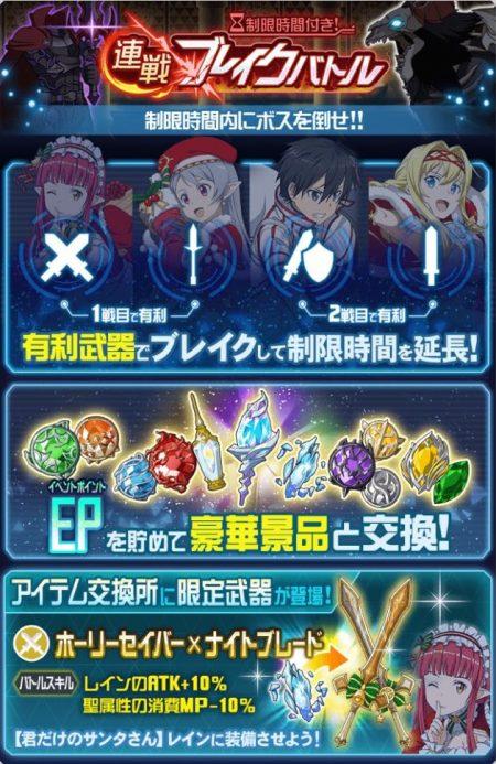 ブレイクバトル「反逆の邪神」開催!12/25(月)15:00〜