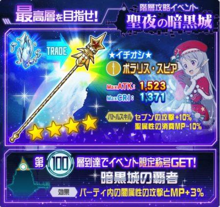階層攻略イベント「聖夜の暗黒城」開催!12/18(月)19:00~