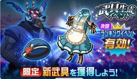 武具生成イベント「逆襲のコボルドロード 後の祭り」開催中!