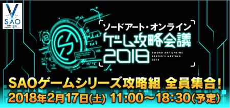 SAOゲーム攻略会議2018の情報まとめ!SAO好きよ集え!!