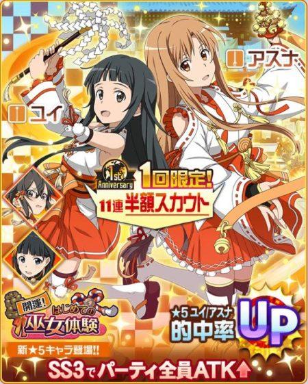 【開運!はじめての巫女体験】アスナとユイがピックアップ!更に初回11連は半額!