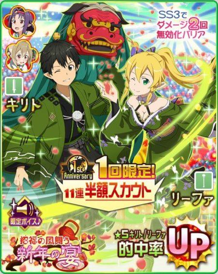 【招福の風舞う新年の宴】リーファとキリトがピックアップ!更に初回11連は半額!