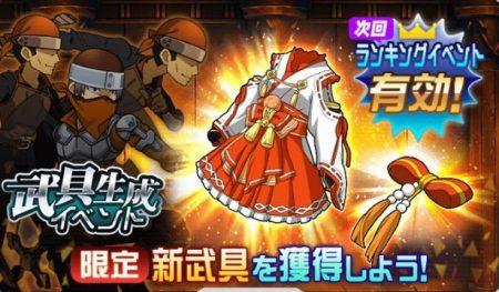 武具生成イベント「逆襲の誘拐団」開催中!