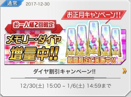 お正月CP!お一人様2回限定 ダイヤ割引キャンペーン詳細!