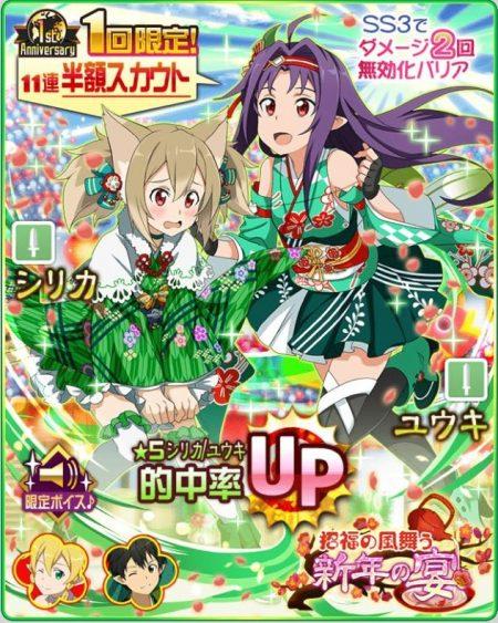 【招福の風舞う新年の宴】シリカとユウキがピックアップ!更に初回11連は半額!