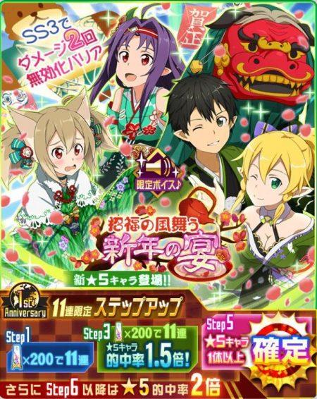 お正月キャラ2弾「招福の風舞う新年の宴」開催中!