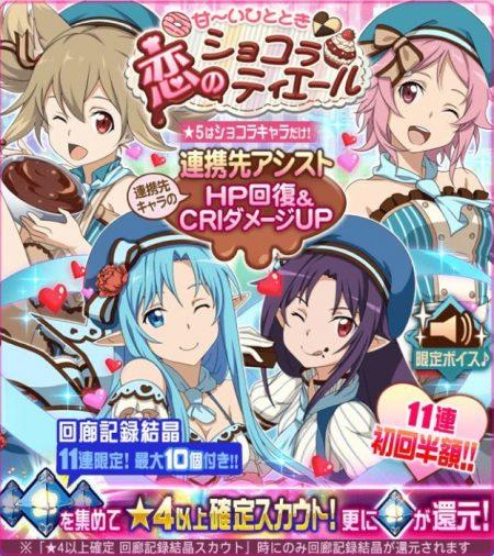 バレンタインシーズン到来「甘〜いひととき 恋のショコラティエール」開催!