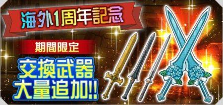 武器交換所に大量入荷!!2/7までの限定復活!