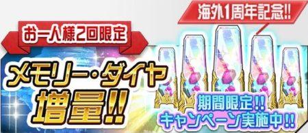 海外1周年記念!ダイヤ割引キャンペーン!!