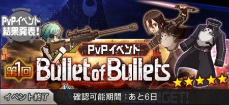 初のPvP「Bullet of Bullets」どうだった?