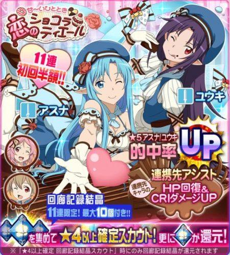 【甘〜いひととき 恋のショコラティエール】アスナとユウキがピックアップ!更に初回11連は半額!
