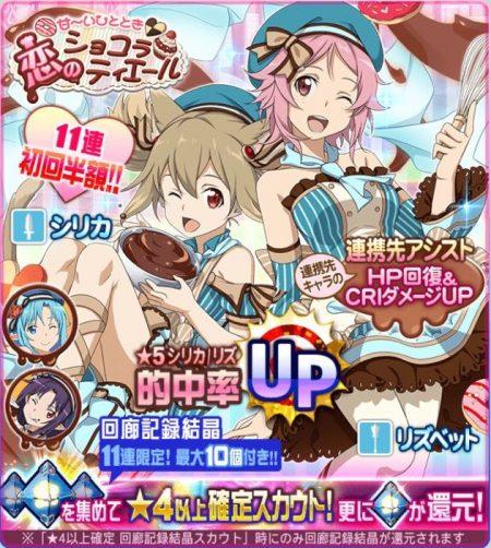 【甘〜いひととき 恋のショコラティエール】シリカとリズベットがピックアップ!更に初回11連は半額!