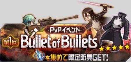 PvPイベント「第1回:Bullet of Bullets」開催!