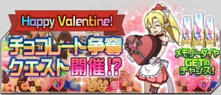 ハッピー・バレンタイン!「チョコレート争奪クエスト」開催!?